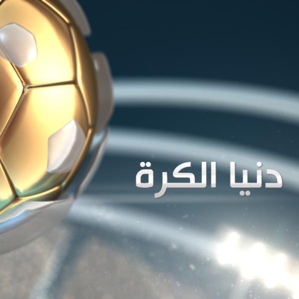 دنيا الكرة